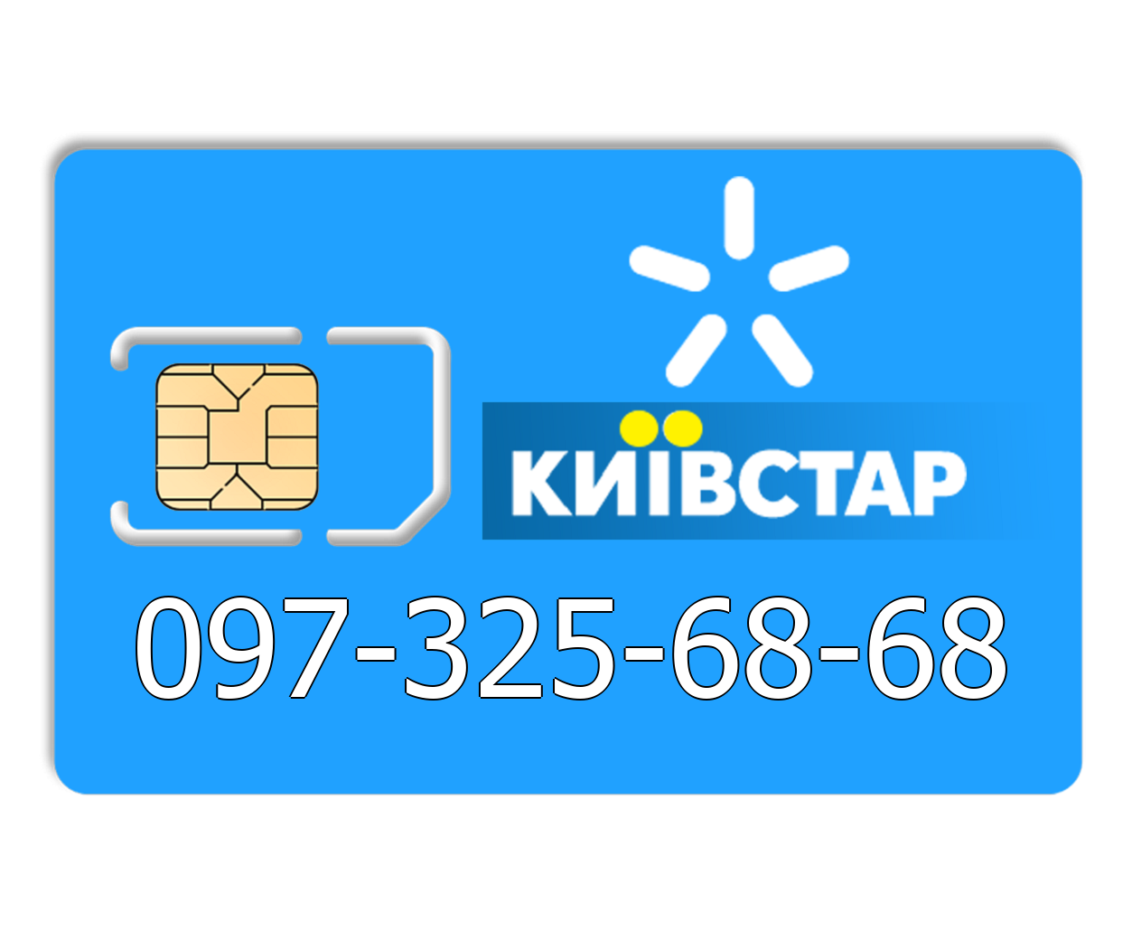 Красивый номер Киевстар 097-325-68-68