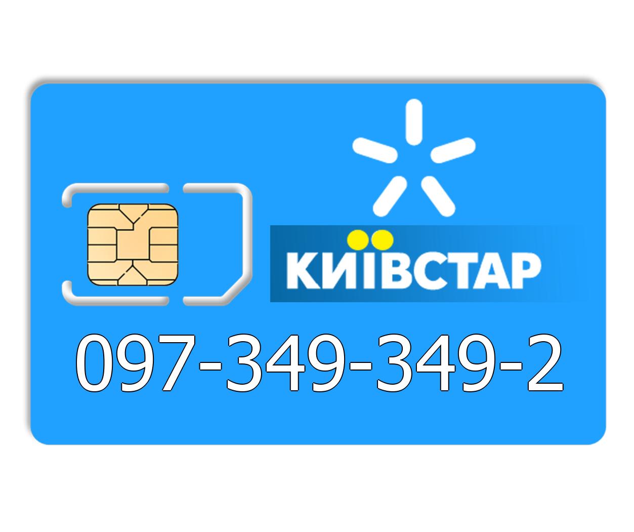 Красивый номер Киевстар 097-349-349-2