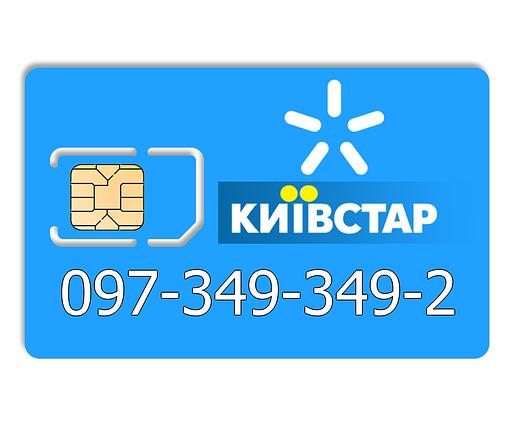 Красивый номер Киевстар 097-349-349-2, фото 2