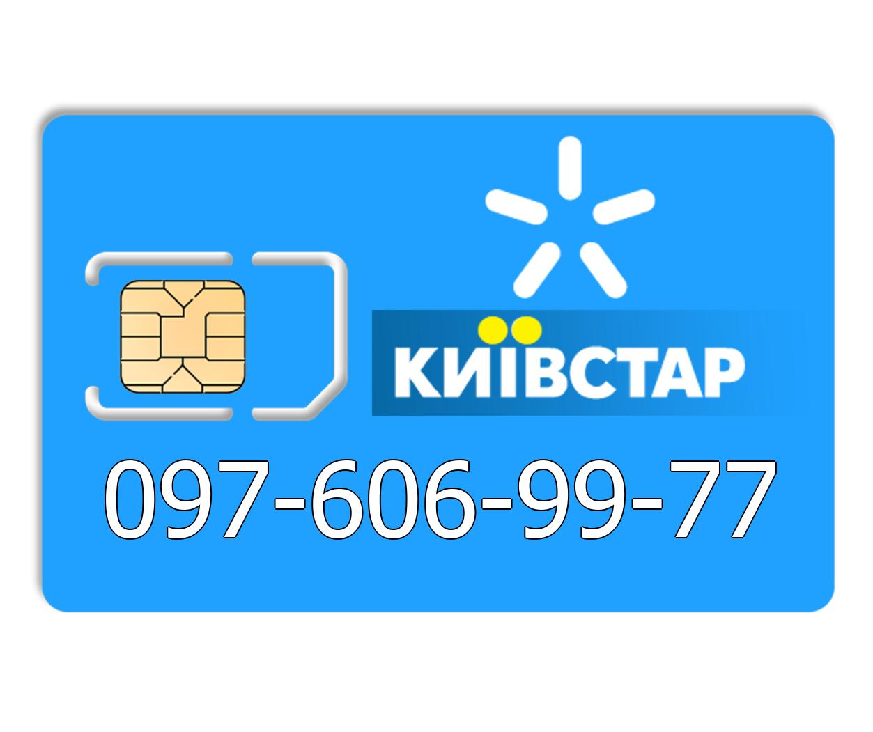 Красивый номер Киевстар 097-606-99-77