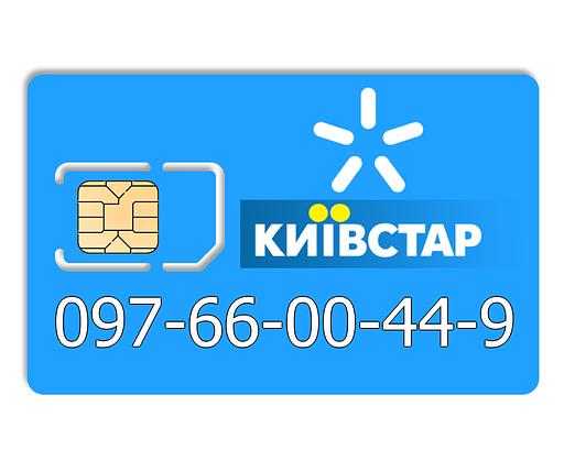 Красивый номер Киевстар 097-66-00-44-9, фото 2