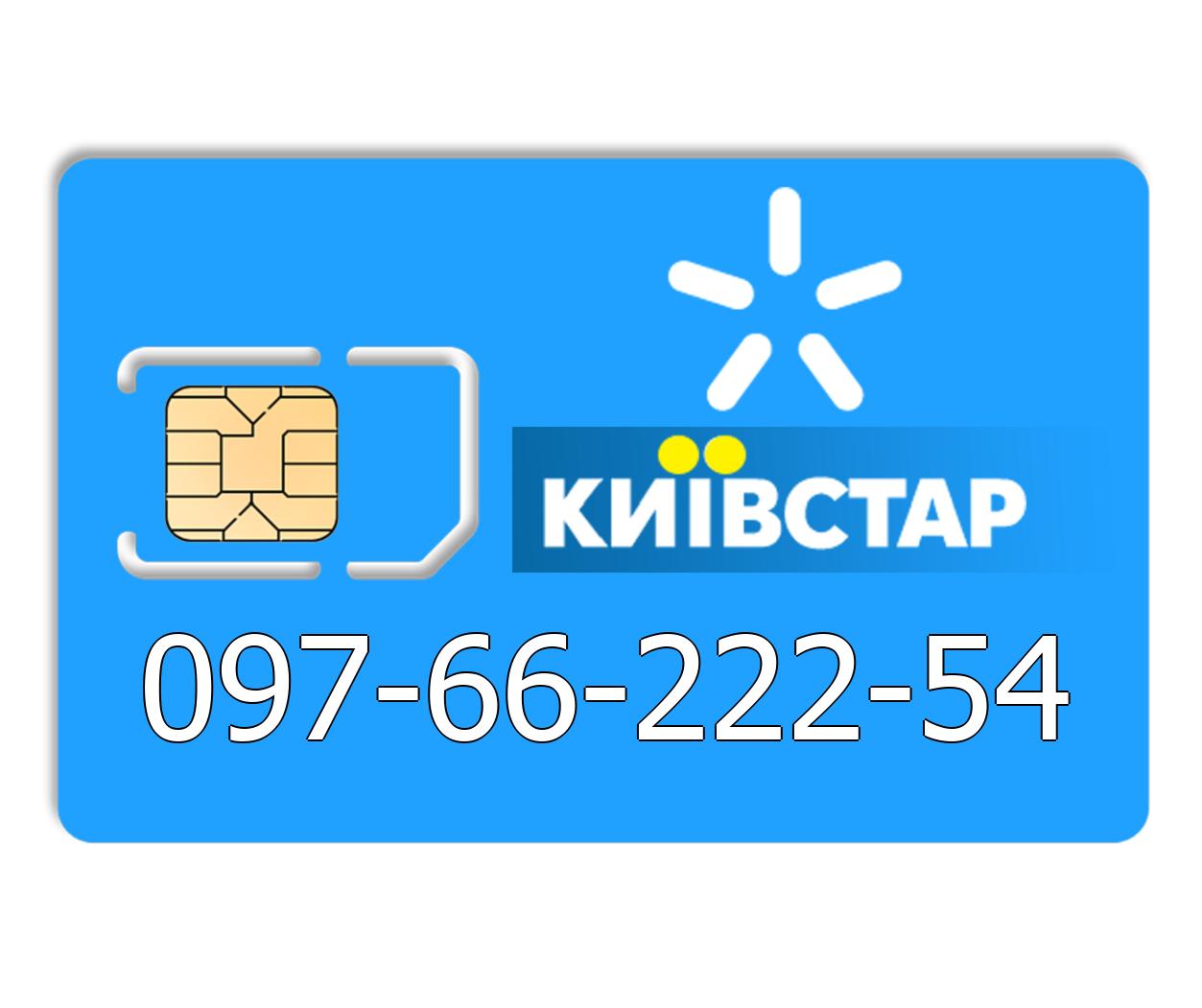 Красивый номер Киевстар 097-66-222-54