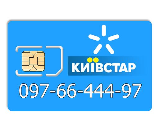 Красивый номер Киевстар 097-66-444-97, фото 2