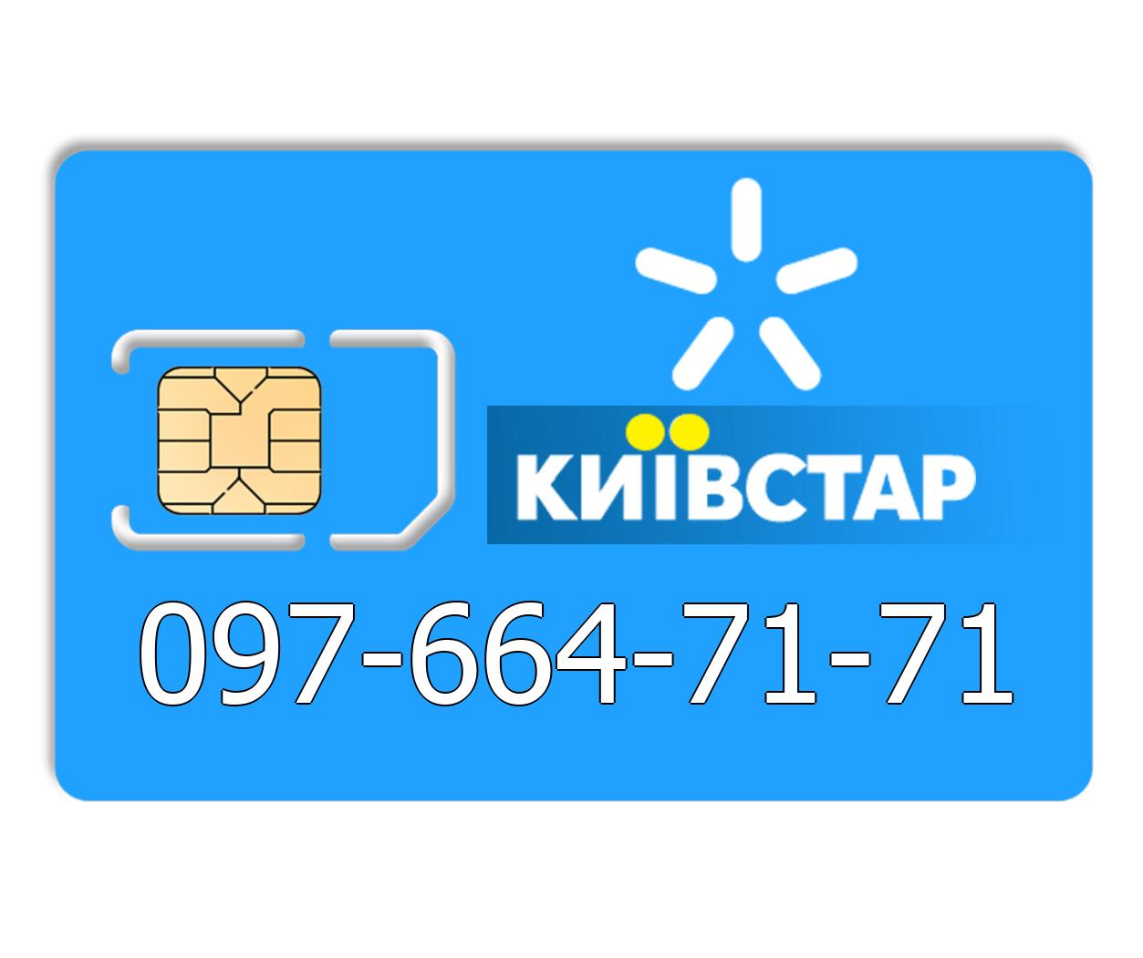 Красивый номер Киевстар 097-664-71-71