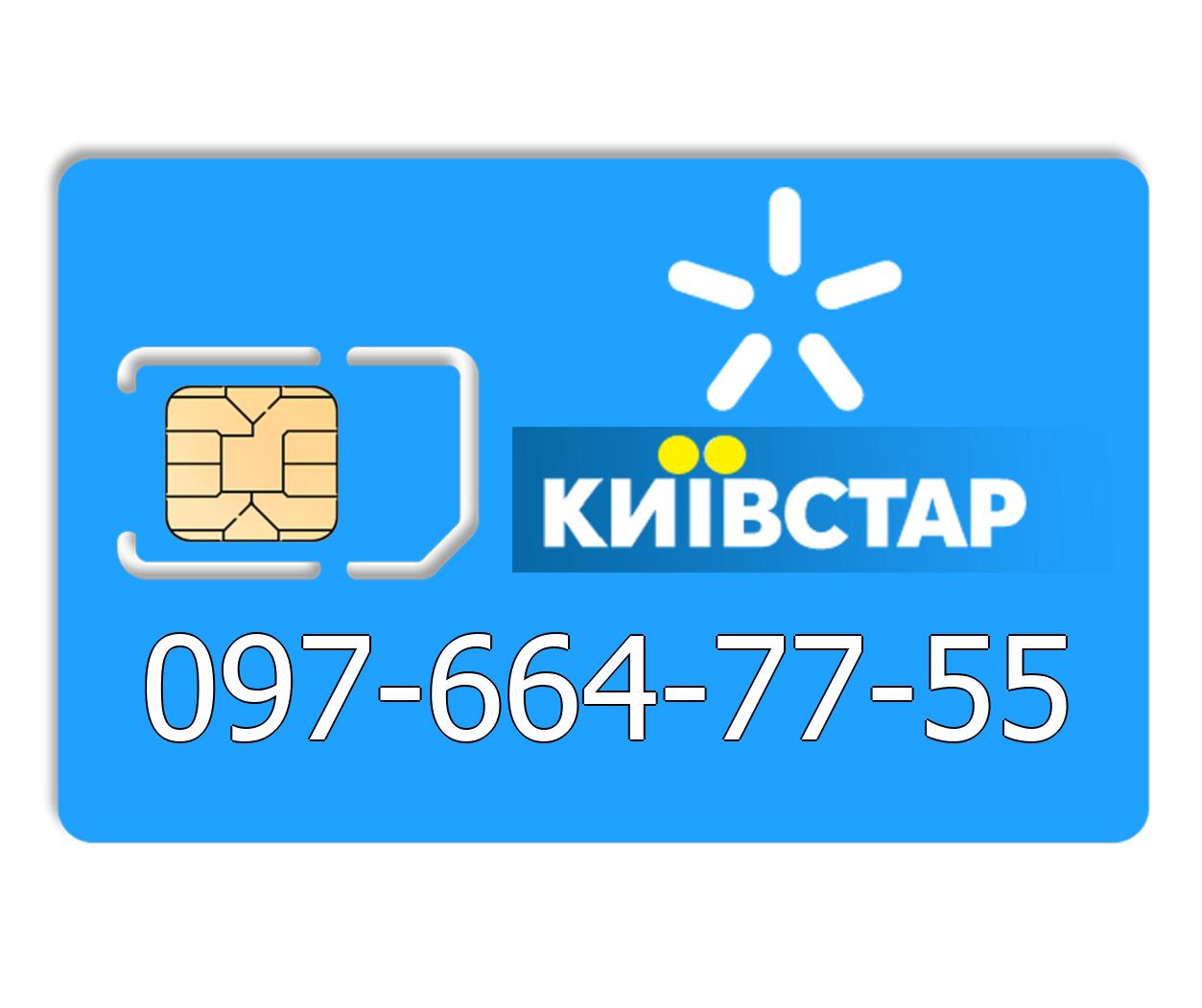 Красивый номер Киевстар 097-664-77-55