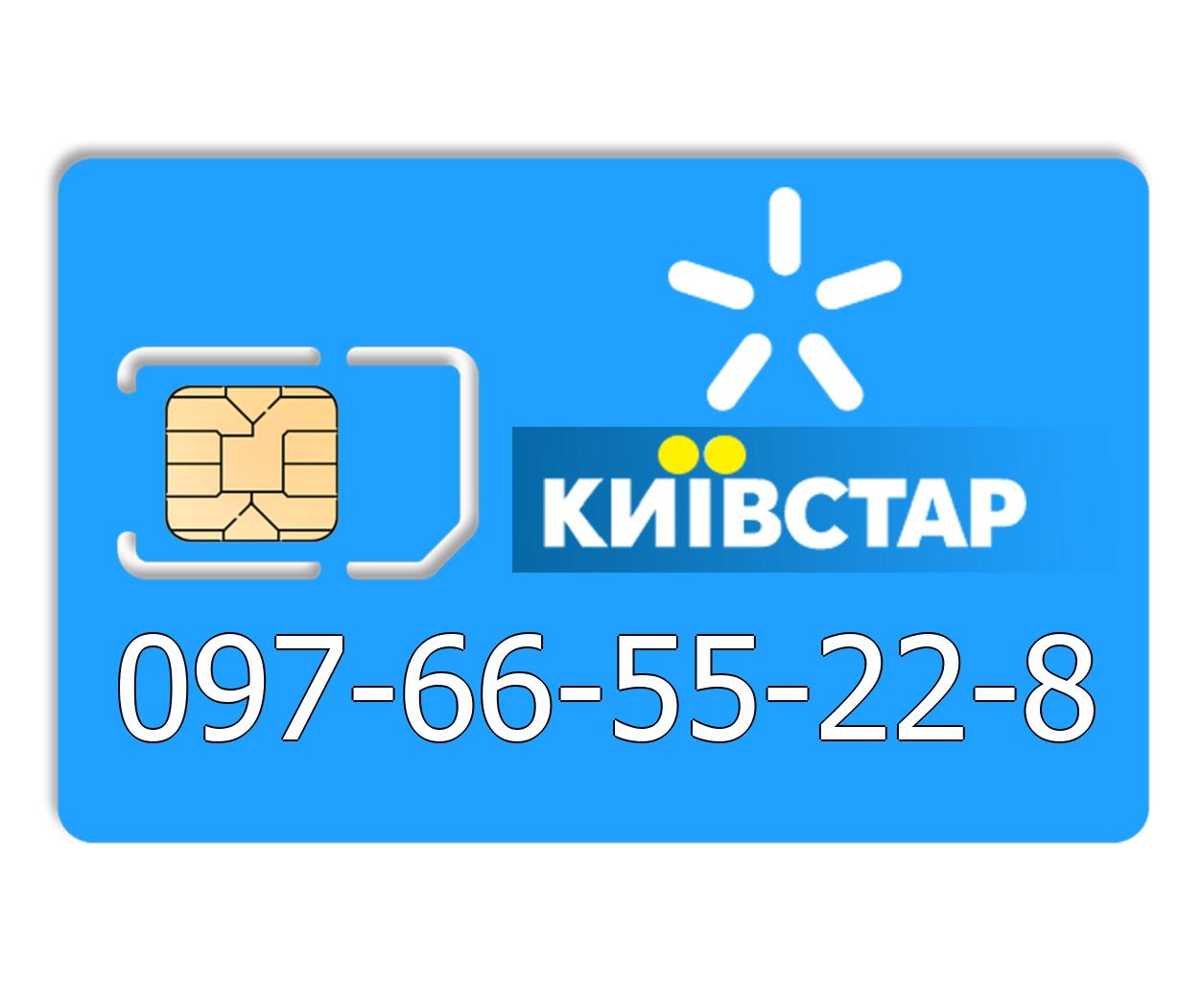 Красивый номер Киевстар 097-66-55-22-8