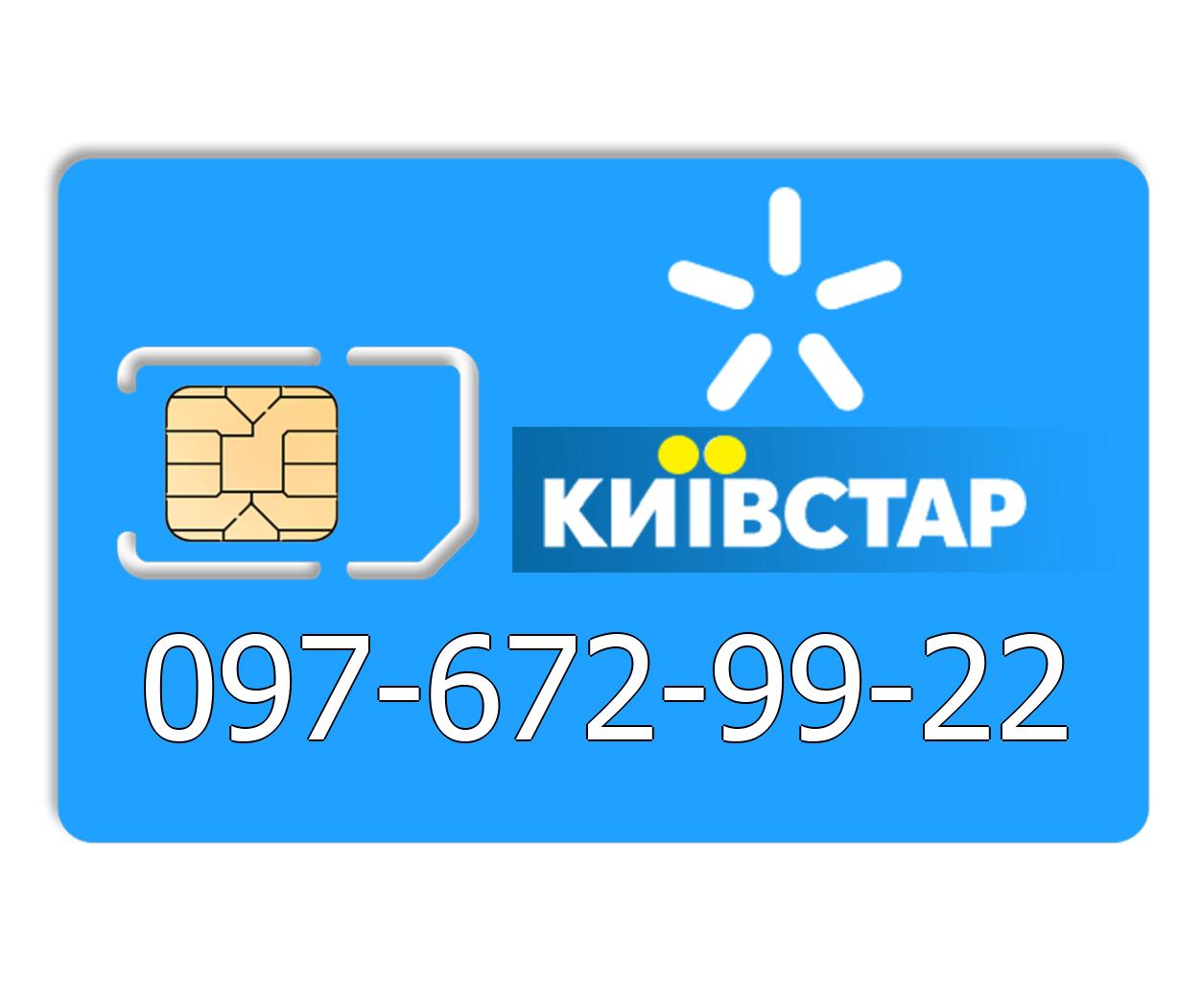 Красивый номер Киевстар 097-672-99-22