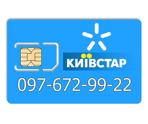 Красивый номер Киевстар 097-672-99-22, фото 2
