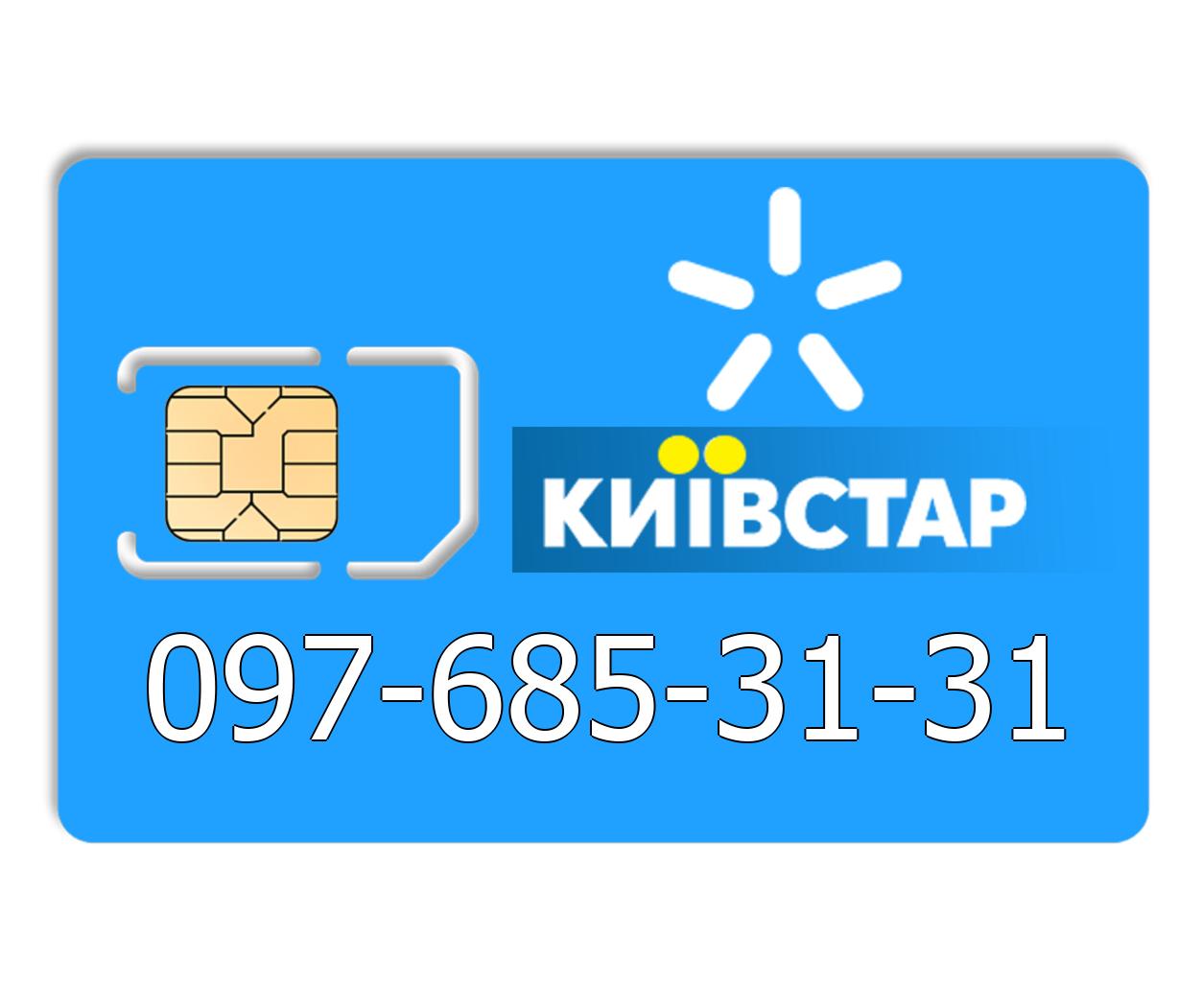 Красивый номер Киевстар 097-685-31-31