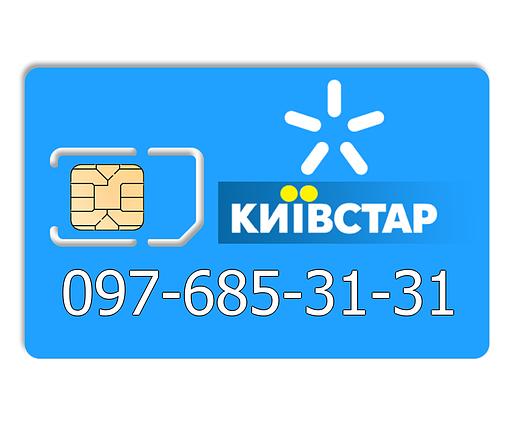Красивый номер Киевстар 097-685-31-31, фото 2