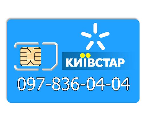 Красивый номер Киевстар 097-836-04-04, фото 2