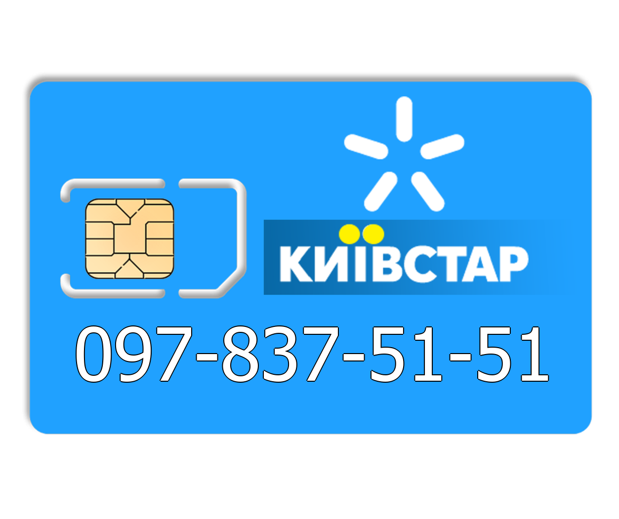 Красивый номер Киевстар 097-837-51-51
