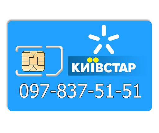 Красивый номер Киевстар 097-837-51-51, фото 2