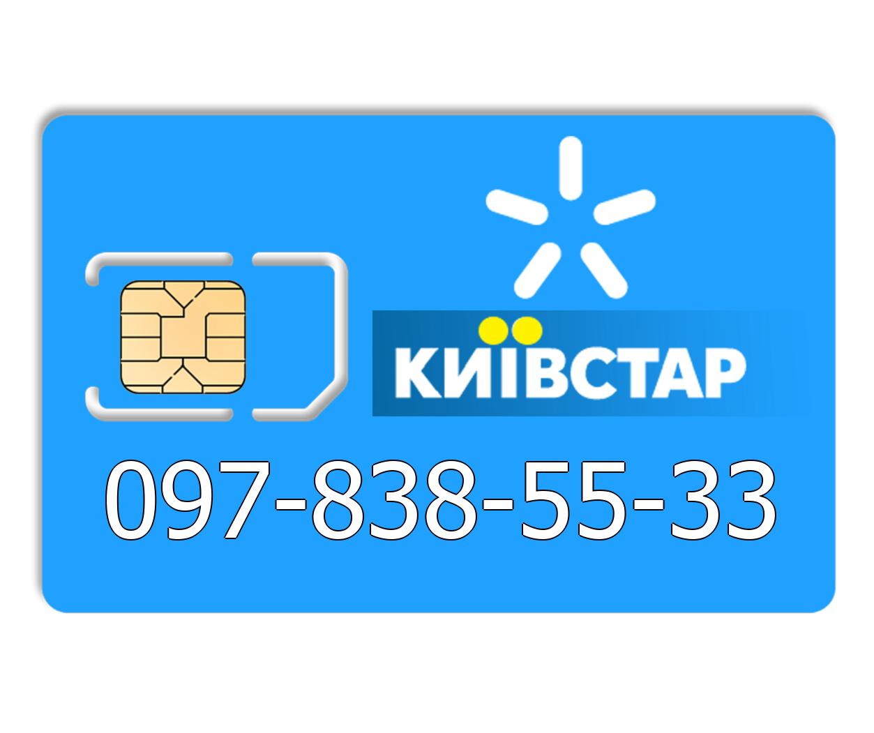 Красивый номер Киевстар 097-838-55-33