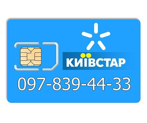 Красивый номер Киевстар 097-839-44-33, фото 2