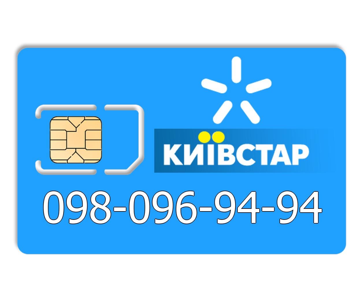 Красивый номер Киевстар 098-096-94-94