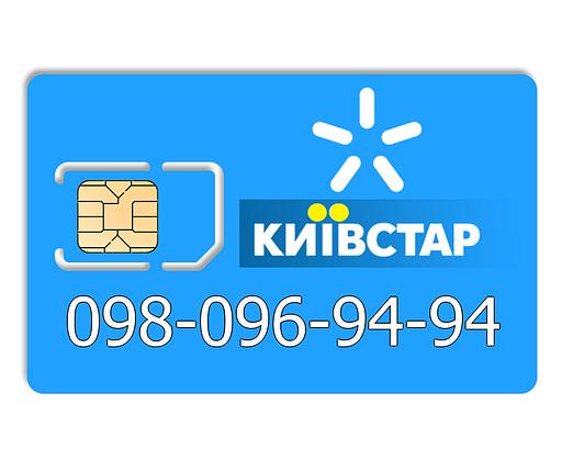 Красивый номер Киевстар 098-096-94-94, фото 2