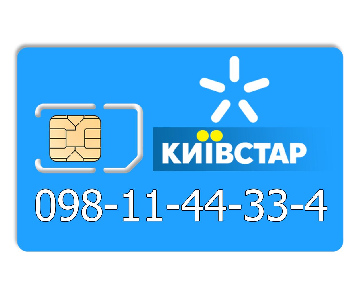 Красивый номер Киевстар 098-11-44-33-4