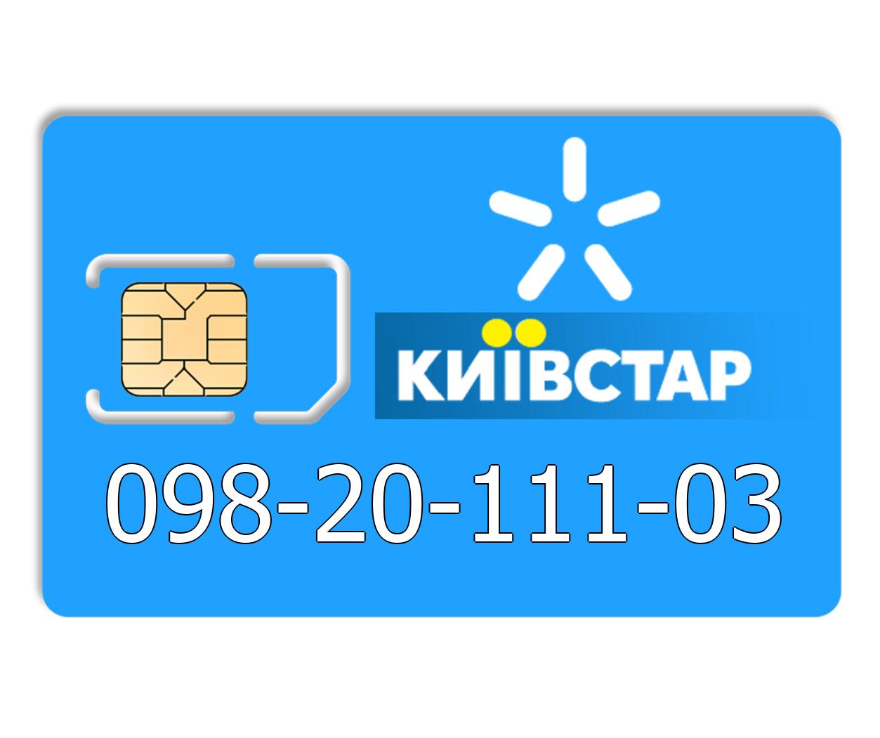 Красивый номер Киевстар 098-20-111-03
