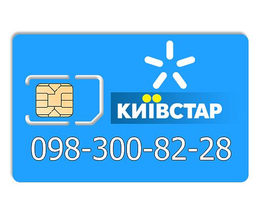 Красивый номер Киевстар 098-300-82-28, фото 2