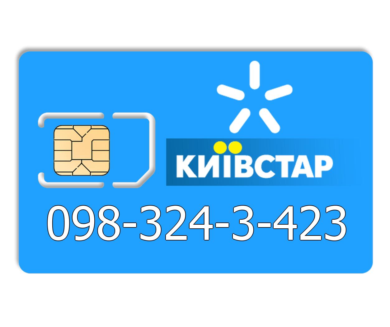 Красивый номер Киевстар 098-324-3-423