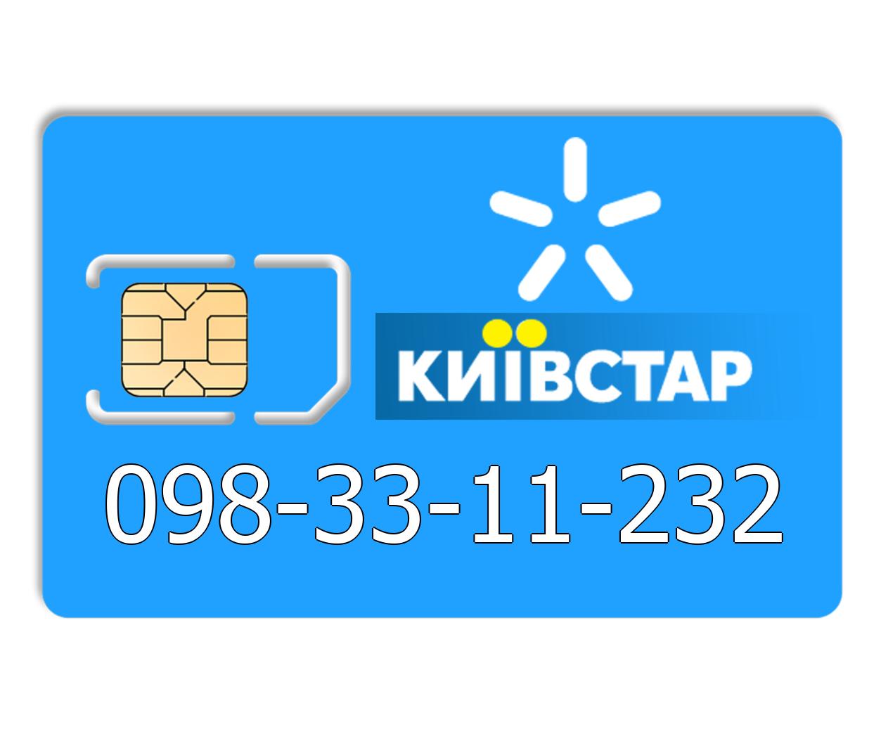 Красивый номер Киевстар 098-33-11-232
