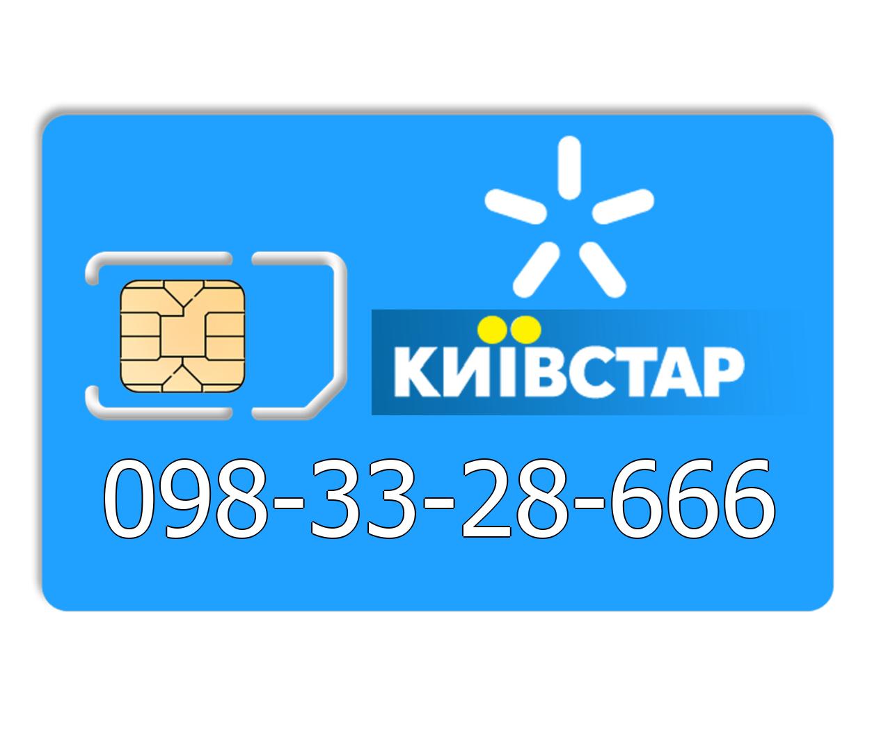 Красивый номер Киевстар 098-33-28-666