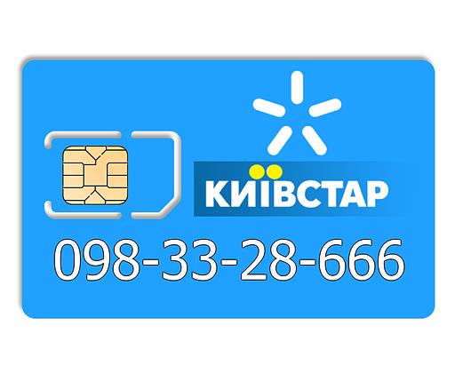 Красивый номер Киевстар 098-33-28-666, фото 2