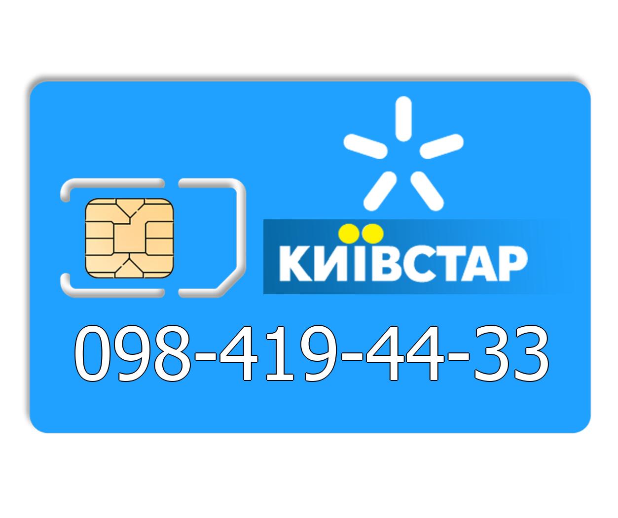 Красивый номер Киевстар 098-419-44-33