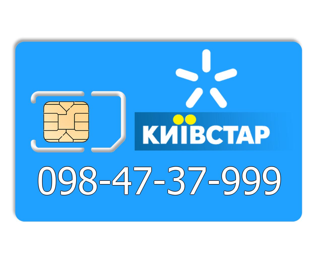 Красивый номер Киевстар 098-47-37-999