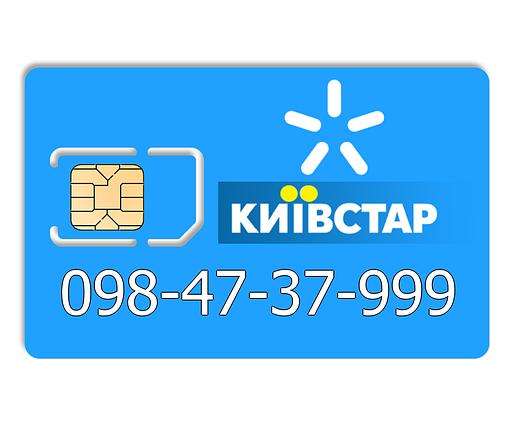 Красивый номер Киевстар 098-47-37-999, фото 2