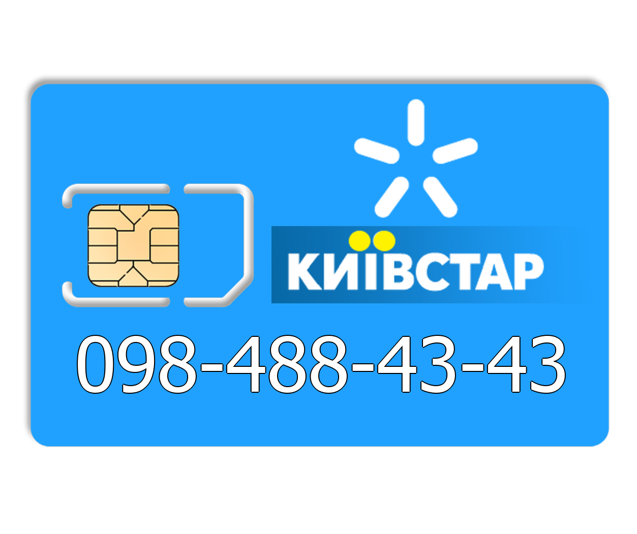 Красивый номер Киевстар 098-488-43-43