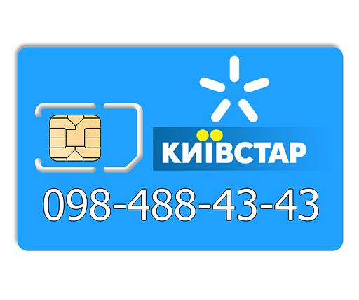 Красивый номер Киевстар 098-488-43-43, фото 2