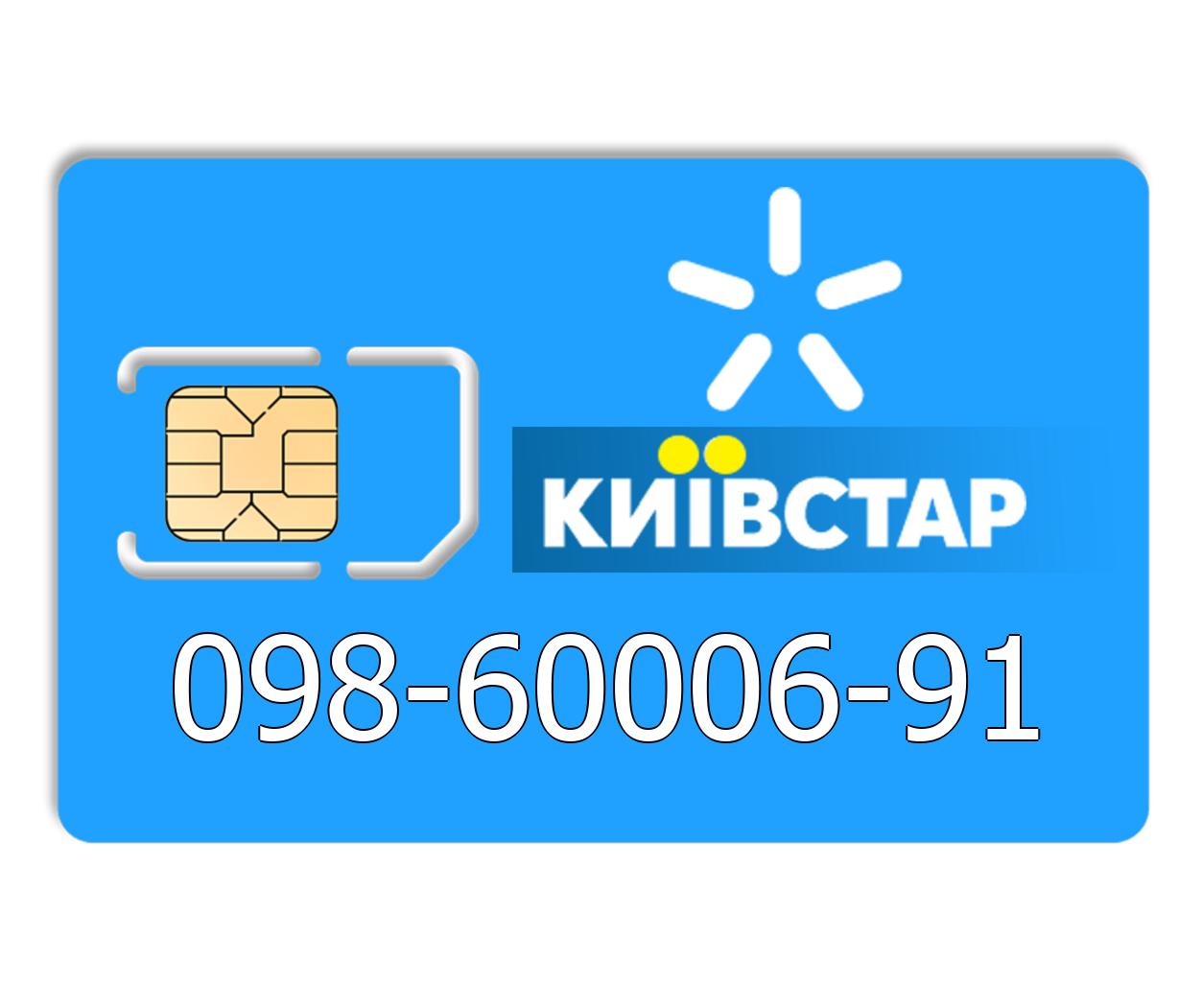 Красивый номер Киевстар 098-60006-91