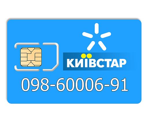 Красивый номер Киевстар 098-60006-91, фото 2