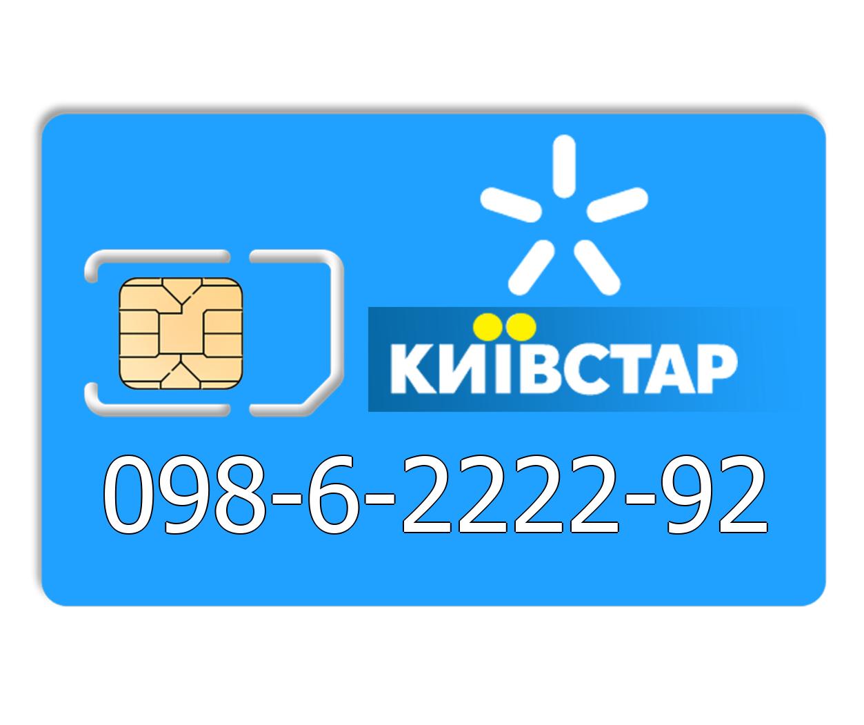 Красивый номер Киевстар 098-6-2222-92