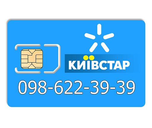 Красивый номер Киевстар 098-622-39-39, фото 2