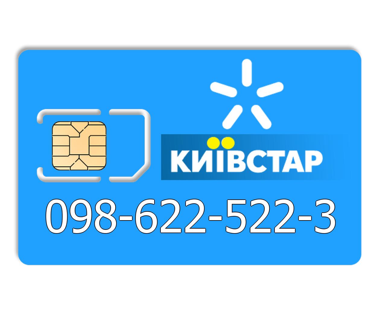 Красивый номер Киевстар 098-622-522-3