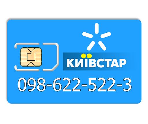 Красивый номер Киевстар 098-622-522-3, фото 2