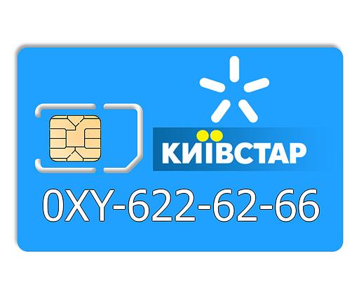 Красивый номер Киевстар 0XY-622-62-66, фото 2