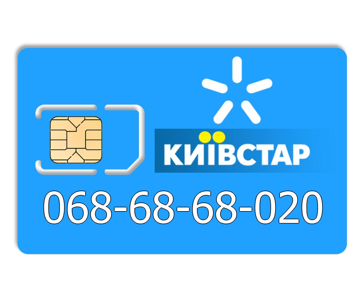 Красивый номер Киевстар 068-68-68-020