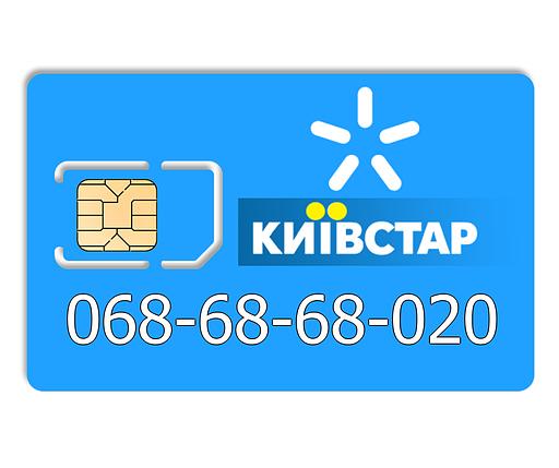 Красивый номер Киевстар 068-68-68-020, фото 2