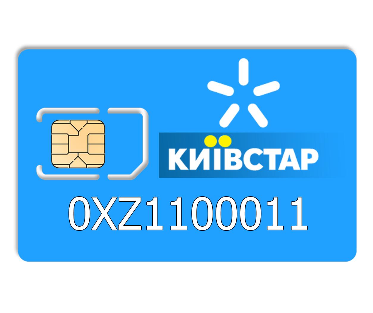 Красивый номер Киевстар 0XZ1100011