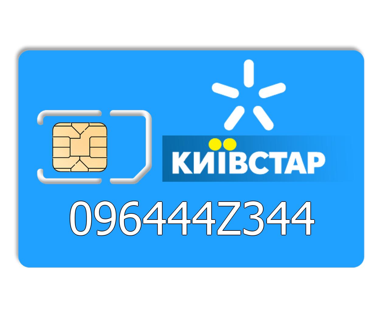 Красивый номер Киевстар 096444Z344