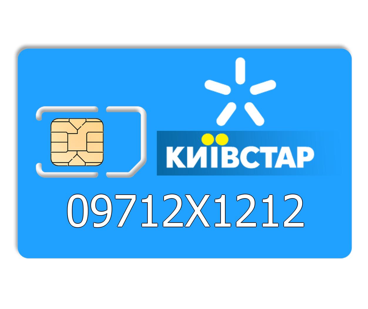 Красивый номер Киевстар 09712X1212