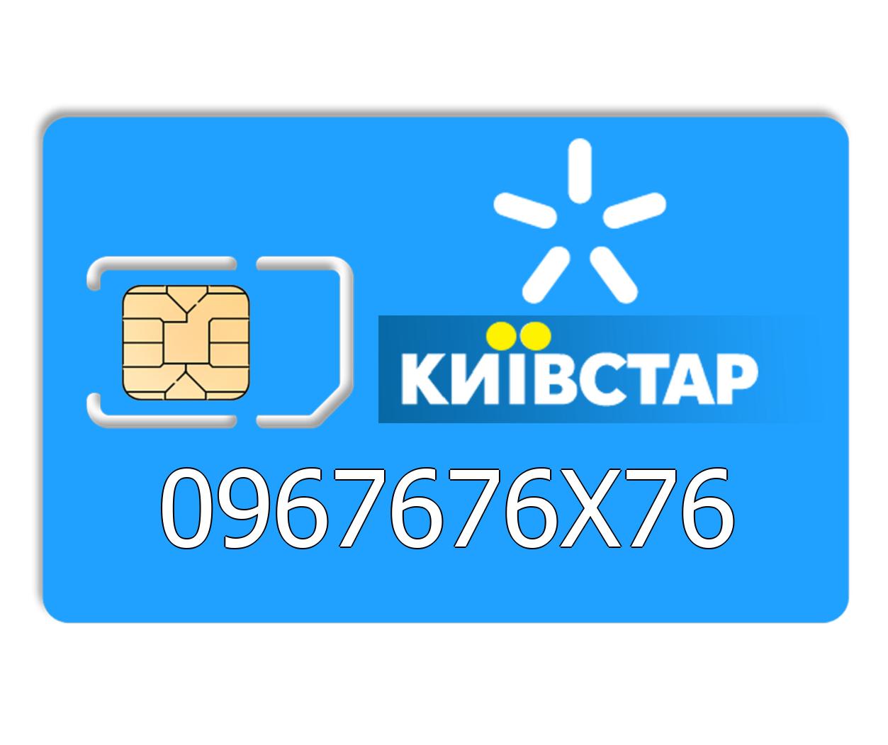 Красивый номер Киевстар 0967676X76