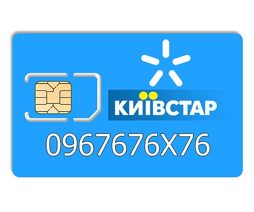 Красивый номер Киевстар 0967676X76, фото 2