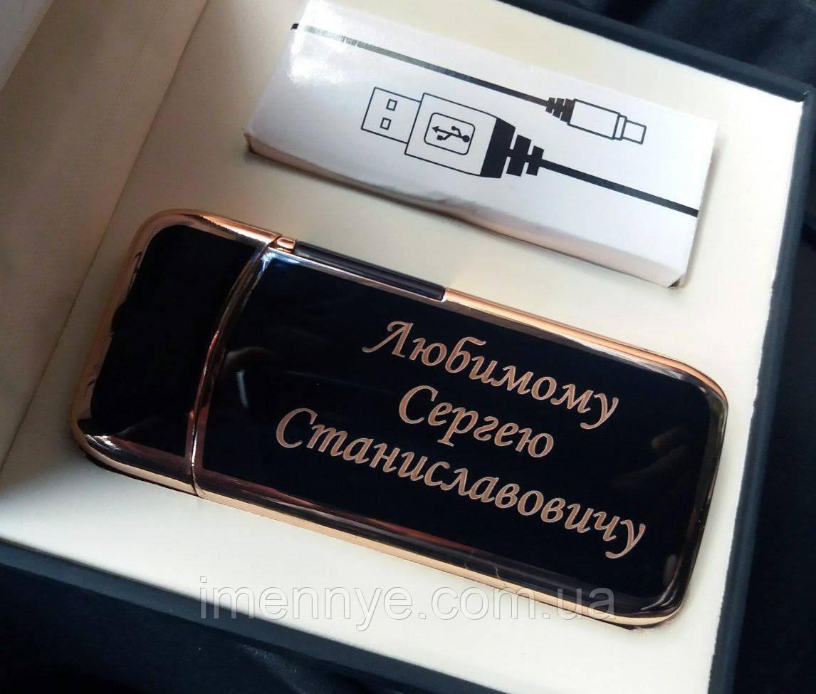 Подарок мужу - зажигалка с надписью