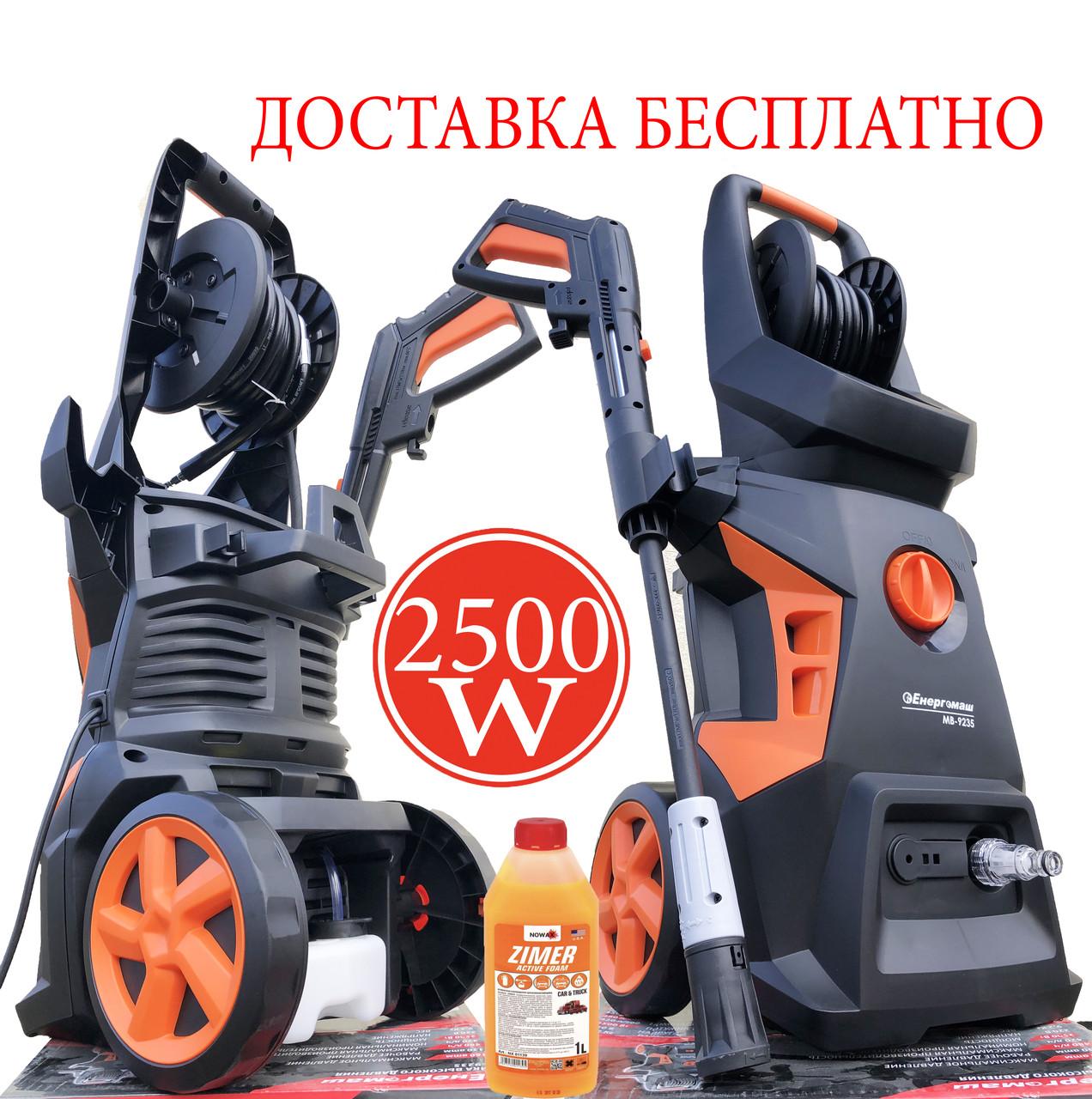 Мойка высокого давления Енергомаш МВ-9235 ,160 бар,2500 ват. + Автохимия+Доставка бесплатно