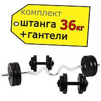 Комплект 36 кг | Штанга наборная 1.2 м W-образная + Гантели 45 см разборные